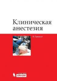 Клиническая анестезия ISBN 978-5-9963-2536-8