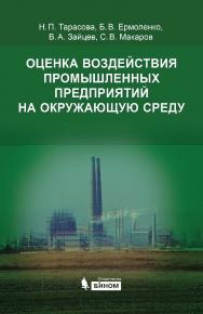 Оценка воздействия промышленных предприятий на окружающую среду ISBN 978-5-9963-2588-7