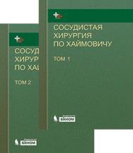 Сосудистая хирургия по Хаймовичу : в 2 т. — 2-е изд. (эл.). — 3-е изд. ISBN 978-5-9963-2621-1