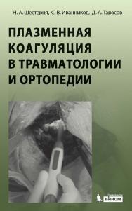 Плазменная коагуляция в травматологии и ортопедии ISBN 978-5-9963-2623-5