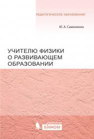 Учителю физики о развивающем образовании ISBN 978-5-9963-2649-5