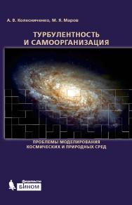 Турбулентность и самоорганизация. Проблемы моделирования космических и природных сред ISBN 978-5-9963-2664-8