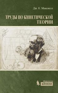 Труды по кинетической теории ISBN 978-5-9963-2667-9