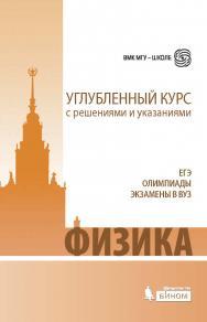 Физика. Углубленный курс с решениями и указаниями. ЕГЭ, олимпиады, экзамены в вуз ISBN 978-5-9963-2892-5