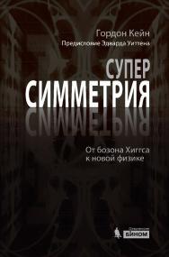 Суперсимметрия. От бозона Хиггса к новой физике ISBN 978-5-9963-2899-4