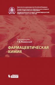 Фармацевтическая химия ISBN 978-5-9963-2915-1