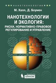 Нанотехнологии и экология: риски, нормативно-правовое регулирование и управление ISBN 978-5-9963-2922-9