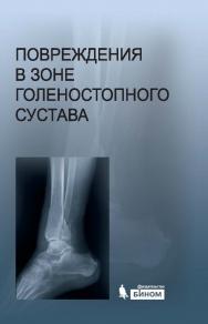 Повреждения в зоне голеностопного сустава  : атлас ISBN 978-5-9963-3000-3