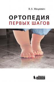 Ортопедия первых шагов ISBN 978-5-9963-3008-9