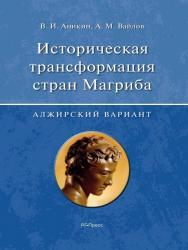 Историческая трансформация стран Магриба (алжирский вариант) ISBN 978-5-9988-0441-0