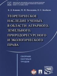 Теоретическое наследие ученых в области аграрного, земельного, природоресурсного и экологического права ISBN 978-5-9988-0459-5