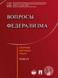Вопросы федерализма : сборник научных работ. — Т. IV. ISBN 978-5-9988-0577-6