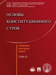 Основы конституционного строя : сборник научных работ ISBN 978-5-9988-0593-6
