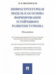 Инфраструктурная модель как основа формирования устойчивого развития туризма ISBN 978-5-9988-0594-3