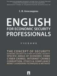 English for Economic Security Professionals : учебник ISBN 978-5-9988-0614-8
