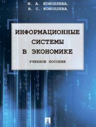 Информационные системы в экономике ISBN 978-5-9988-0637-7
