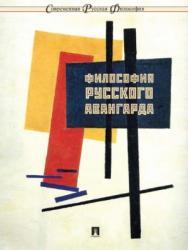 Философия русского авангарда ISBN 978-5-9988-0649-0