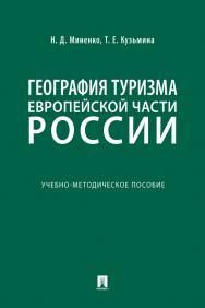 География туризма Европейской части России : учебно-методическое пособие ISBN 978-5-9988-0713-8