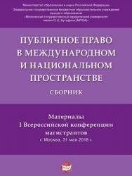 Публичное право в международном и национальном пространстве : материалы I Всероссийской конференции магистрантов ISBN 978-5-9988-0724-4