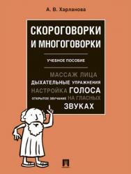 Скороговорки и многоговорки : учебное пособие ISBN 978-5-9988-0746-6