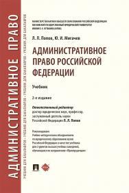 Административное право Российской Федерации : учебник. – 2-е изд., перераб. и доп. ISBN 978-5-9988-0780-0
