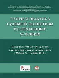 Теория и практика судебной экспертизы в современных условиях : материалы VII Международной научно-практической конференции ISBN 978-5-9988-0786-2