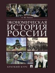 Экономическая история России : краткий курс ISBN 978-5-9988-0795-4