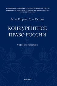 Конкурентное право России : учебное пособие ISBN 978-5-9988-0827-2