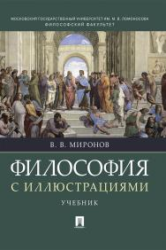 Философия с иллюстрациями : учебник ISBN 978-5-9988-0832-6