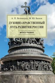 Духовно-нравственный путь развития России : монография ISBN 978-5-9988-0835-7