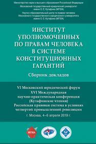 Институт уполномоченных по правам человека в системе конституционных гарантий : сборник докладов ISBN 978-5-9988-0838-8