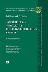 Экологическая физиология сельскохозяйственных культур : учебное пособие ISBN 978-5-9988-0841-8