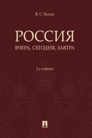 Россия: вчера, сегодня, завтра. — 2-е изд., перераб. и доп. ISBN 978-5-9988-0844-9