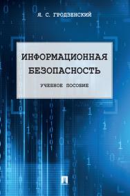 Информационная безопасность : учебное пособие ISBN 978-5-9988-0845-6