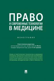 Право и современные технологии в медицине : монография ISBN 978-5-9988-0954-5