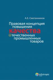 Правовая концепция повышения качества отечественных промышленных товаров ISBN 978-5-9998-0001-5