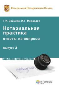Нотариальная практика : ответы на вопросы. Вып. 3 ISBN 978-5-9998-0020-6