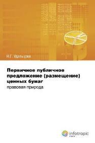 Первичное публичное предложение (размещение) ценных бумаг: правовая природа ISBN 978-5-9998-0081-7