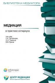 Медиация в практике нотариуса ISBN 978-5-9998-0099-2
