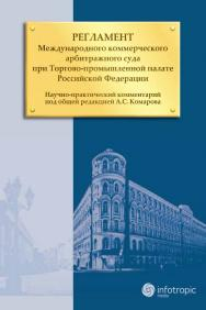 Регламент Международного коммерческого арбитражного суда при Торгово-промышленной палате Российской Федерации ISBN 978-5-9998-0117-3