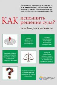 Как исполнить решение суда? Пособие для взыскателя ISBN 978-5-9998-0124-1