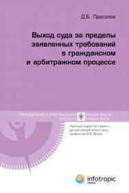 Выход суда за пределы заявленных требований в гражданском и арбитражном процессе ISBN 978-5-9998-0155-5