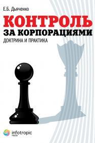 Контроль за корпорациями : доктрина и практика ISBN 978-5-9998-0160-9
