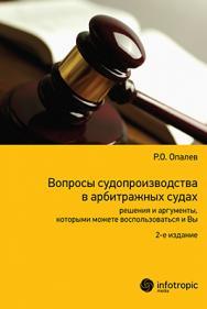 Вопросы судопроизводства в арбитражных судах : решения и аргументы, которыми можете воспользоваться и Вы. – 2-е изд., перераб. и доп. ISBN 978-5-9998-0189-0