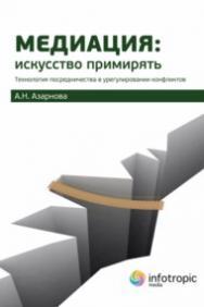 Медиация : искусство примирять : технология посредничества в урегулировании конфликтов ISBN 978-5-9998-0202-6