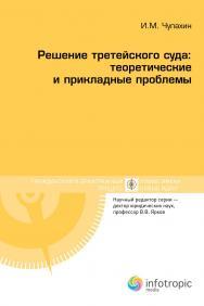 Решение третейского суда: теоретические и прикладные проблемы ISBN 978-5-9998-0205-7