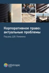 Корпоративное право : актуальные проблемы ISBN 978-5-9998-0212-5