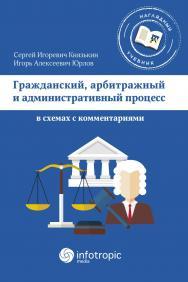 Гражданский арбитражный, и административный процесс в схемах с комментариями ISBN 978-5-9998-0213-2