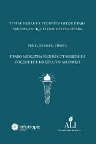 Рестейтмент Права Международных Отношений США ISBN 978-5-9998-0252-1