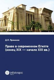 Право в современном Египте (конец XIX — начало XXI вв.) ISBN 978-5-9998-0253-8